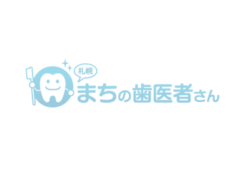 札幌歯科口腔外科クリニック